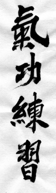 kalligraphy_qigong-excercises