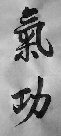 calligraphy_qi-qong